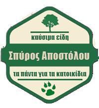 Σπύρος Αποστόλου - Καυσόξυλα